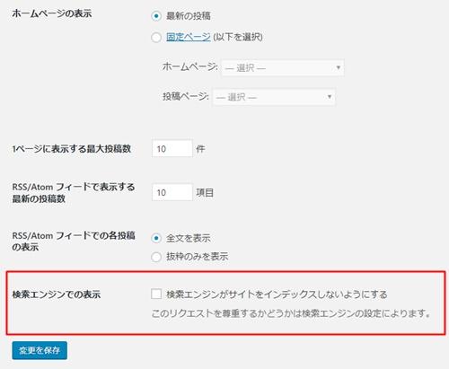 WordPressでのNo Indexの確認画面