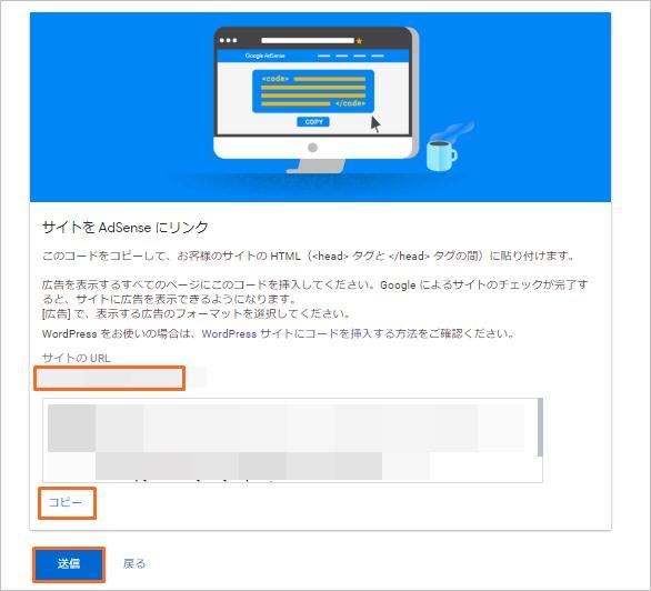 アドセンス管理画面のサイト追加申請画面