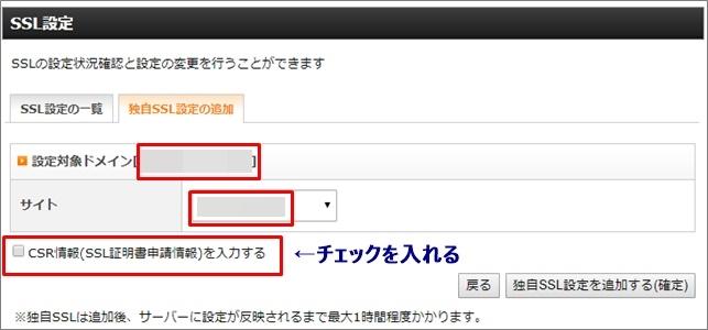 ドメインを独自SSLに追加する画面