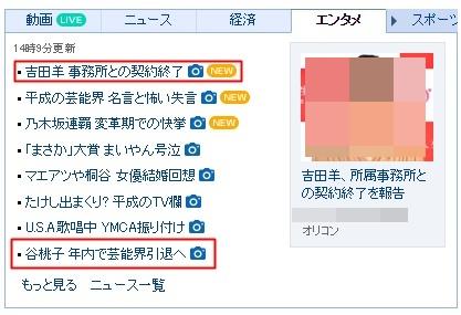 Yahoo!ニュースを活用したネタ選定の方法