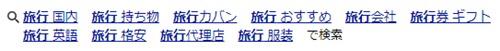 旅行の関連キーワード(Yahoo!)