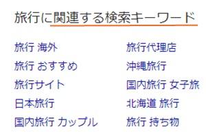 旅行の関連キーワード(Google)