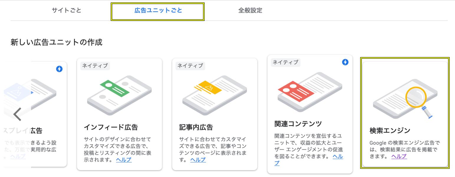 検索エンジン広告の設置方法