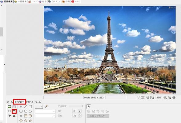 Photoscape(フォトスケープ)で画像にテキストを追加する方法