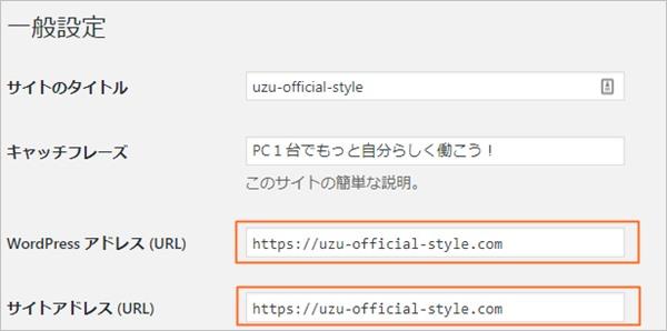 WordPressに独自SSL設定したドメインを適用する画面