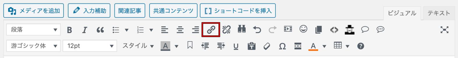 プラグイン「TinyMCE Advanced」の「リンク挿入/編集」の選択画面