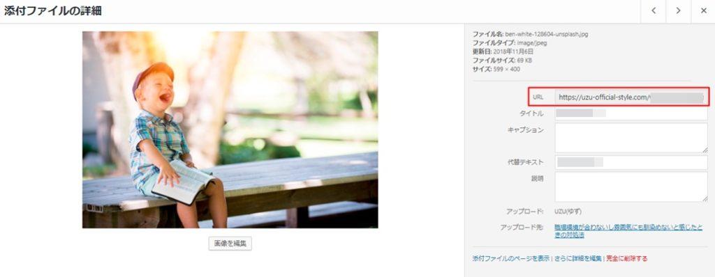 WordPressのブログ記事への画像(写真)挿入をURLで行う場合