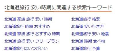 北海道旅行 安い時期の関連キーワード
