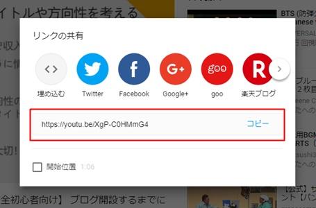 WordPressのブログ記事内にYou Tube動画を挿入する際のYou Tube動画の共有コードのコピー方法