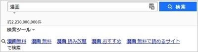 Yahoo!虫眼鏡(検索窓下)