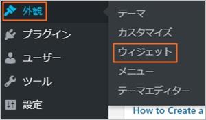 WordPressのウィジェットの新規追加画面