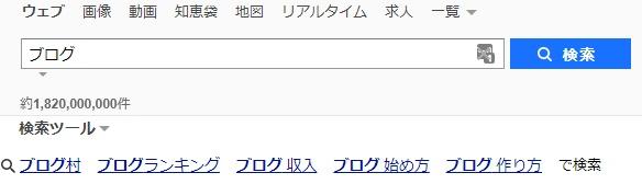 Yahooのサジェスト