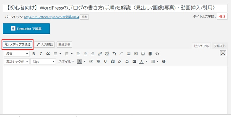 WordPressのブログ記事の投稿画面からメディア追加をする場合