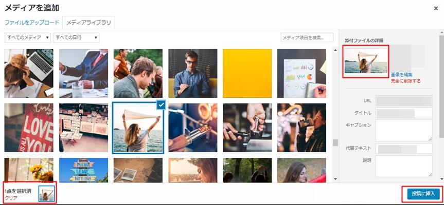 WordPressのブログ記事の投稿画面からメディア追加で画像を選択した場合