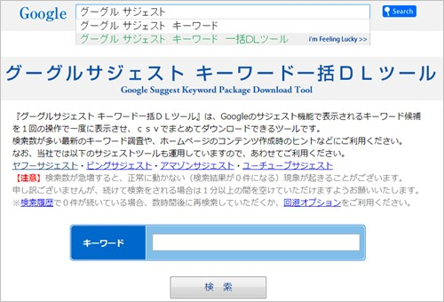 グーグルサジェスト キーワード一括DLツールの画面