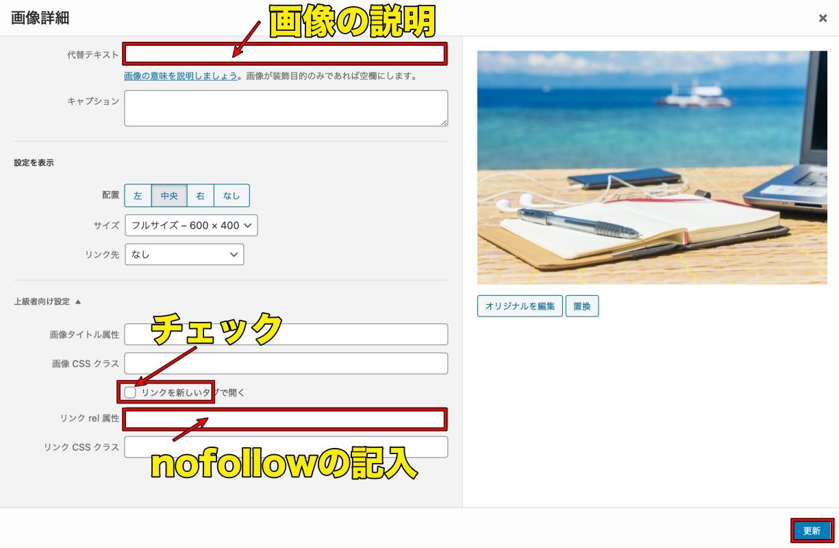 画像に外部リンクを貼り付けるときの詳細設定する方法