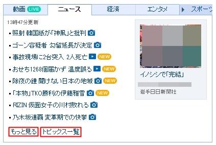 Yahoo!ニュースのトップ画面のもっと見るボタン