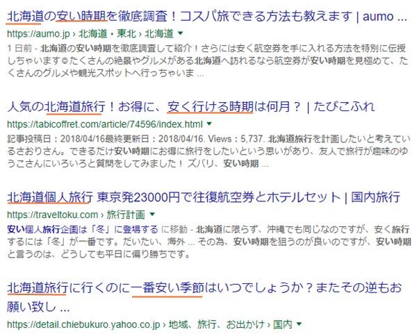 北海道旅行 安い時期の検索結果画面トップ5~8