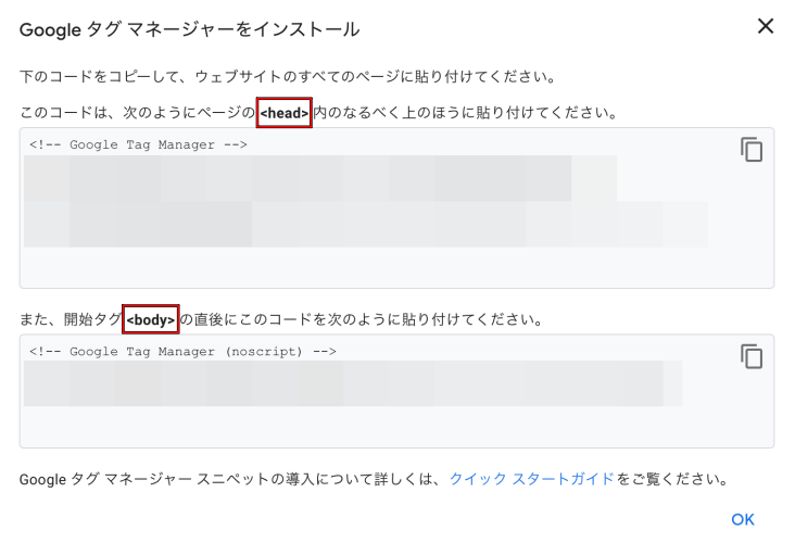 Googleタグマネージャーをインストールする画面
