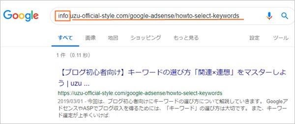WordPressブログが検索エンジンに表示されてるか確認する方法