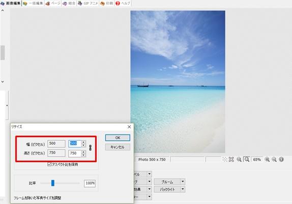 Photoscape(フォトスケープ)での画像大きさの指定