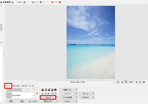 Photoscape(フォトスケープ)での画像リサイズ