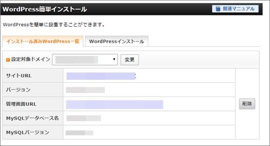 エックスサーバーからWordPressにログインする画面