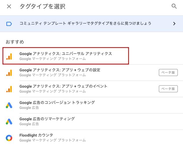 Googleタグマネージャーのタグの設定