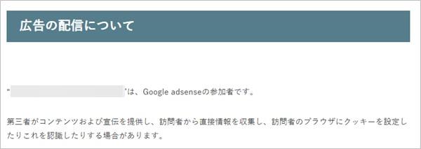プライバシーポリシーに広告配信の項目を追加する画面