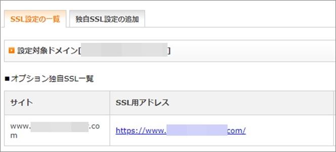ドメインへの独自SSL設定が完了した画面