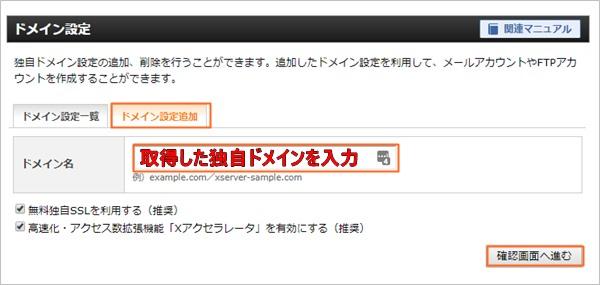 サーバーパネルのドメイン追加画面