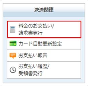エックスサーバーの料金のお支払い/請求書発行の画面