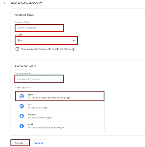 Googleタグマネージャーの設定画面