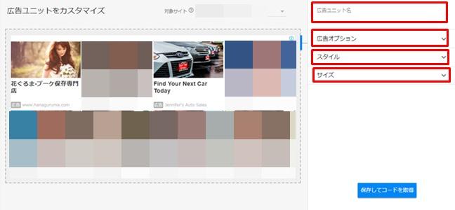 アドセンス画面からの関連コンテンツ広告の設定画面の説明