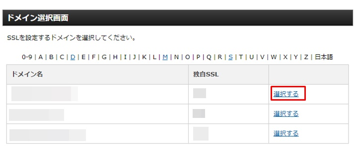 エックスサーバーのサーバーパネル画面から独自SSLを設定するドメインを選択する方法
