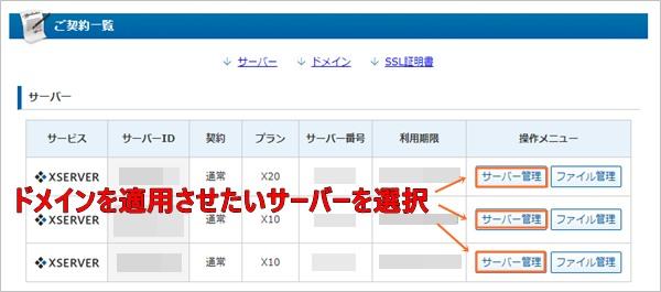 独自ドメインを適用させたいサーバーの選択画面