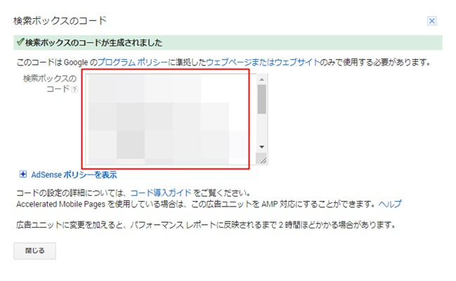 カスタム検索向けボックス広告のコードを取得