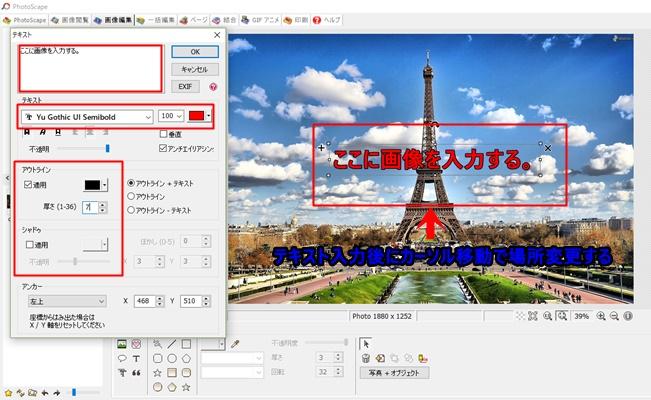 Photoscape(フォトスケープ)で画像にテキストを追加して場所移動する方法