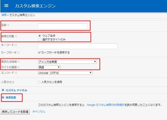 カスタム検索向けボックス広告の設置方法の詳細設定