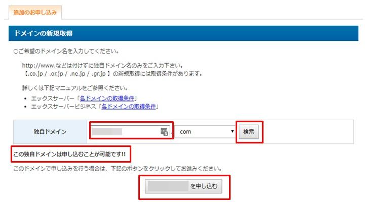 エックスサーバーのインフォパネル画面から新規ドメインのURLを検索して申し込む方法
