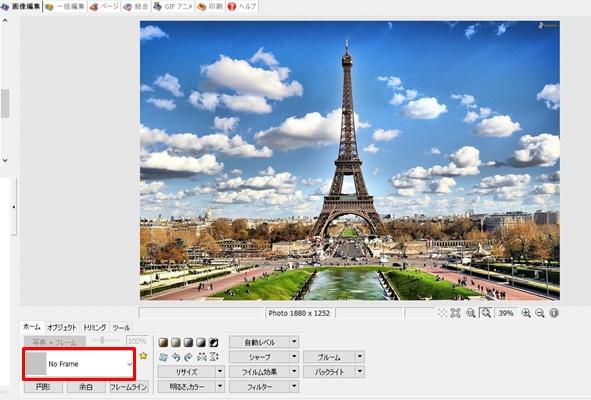 Photoscape(フォトスケープ)で画像にフレームを追加する方法