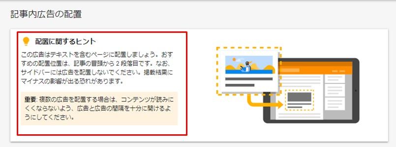 WordPressのブログ記事へのおすすめの記事内(ネイティブ)広告の掲載位置
