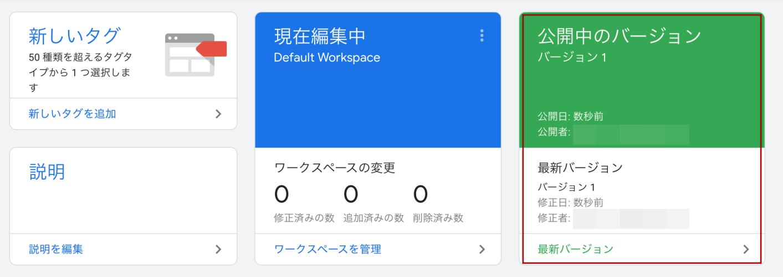 Googleタグマネージャーの設定確認方法