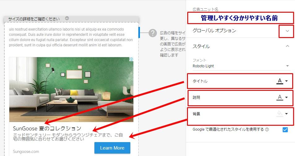 アドセンス管理画面での記事内(ネイティブ)広告を設定する方法