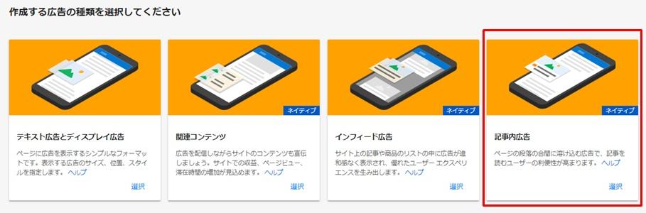 アドセンス管理画面での記事内(ネイティブ)広告の作成方法