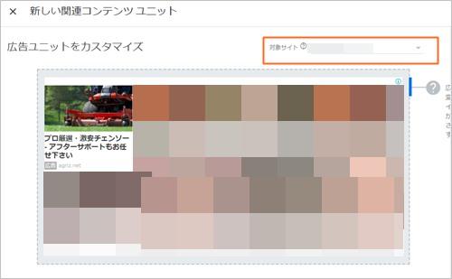 複数ブログの関連コンテンツ広告の設置方法