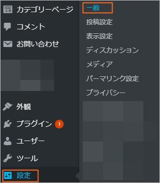 WordPress管理画面の「設定」にある「一般」の画面