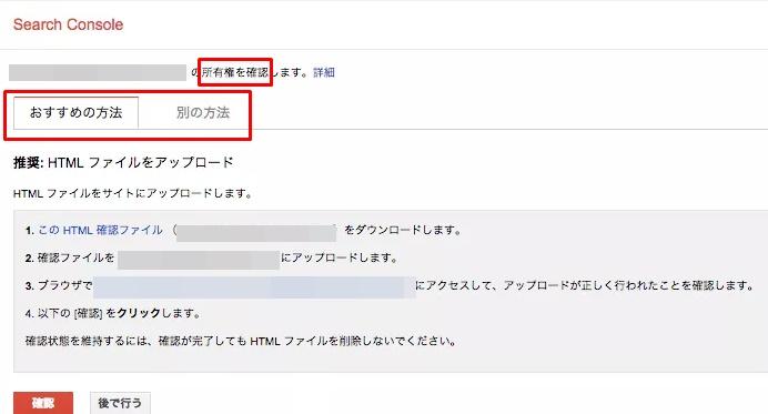 Search Consoleでサイト所有権を証明する方法