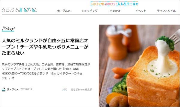 るるぶ&more.のトップ画面