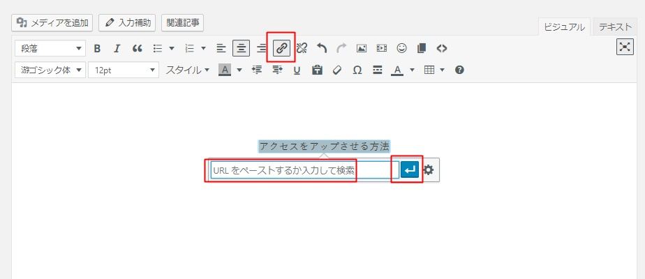 WordPressのブログ記事内の指定部分にリンクさせたいURLを挿入する方法